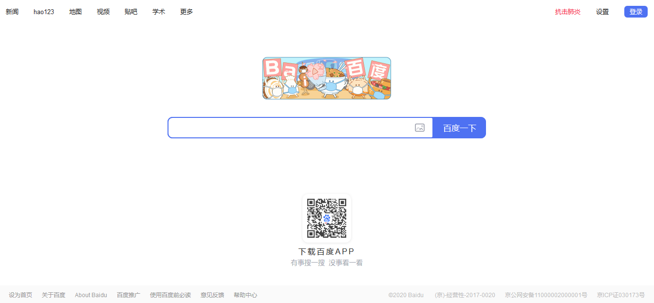 Buscadores de internet, Baidu